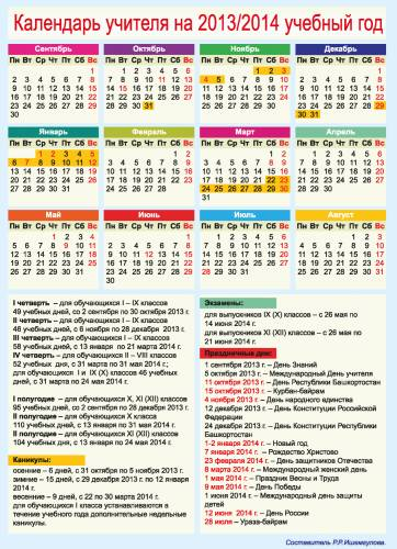 Просмотров.  МОУИЯ.  Календарь учителя на 2013-2014 учебный год.